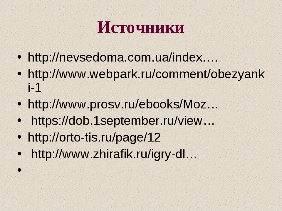 Источники http://nevsedoma.com.ua/index.… http://www.webpark.ru/comment/obezy...