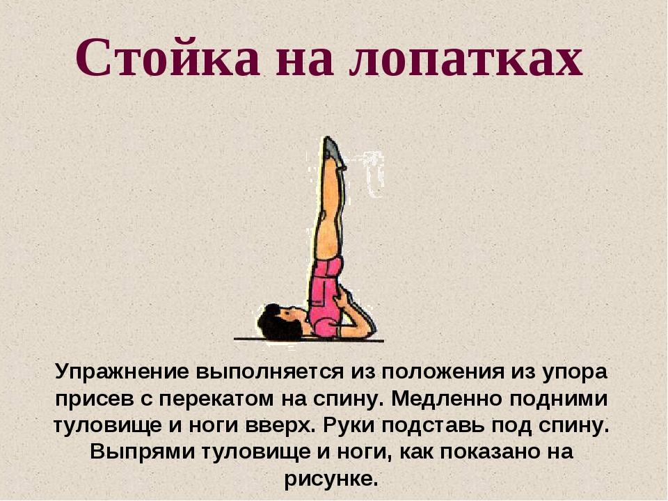 Стойка на лопатках Упражнение выполняется из положения из упора присев с пере...