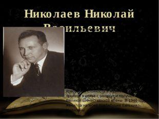 Николаев Николай Васильевич Это мой прадедушка Николаев Николай Васильевич, к