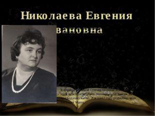 Николаева Евгения Ивановна Это моя прабабушка Николаева Евгения Ивановна роди