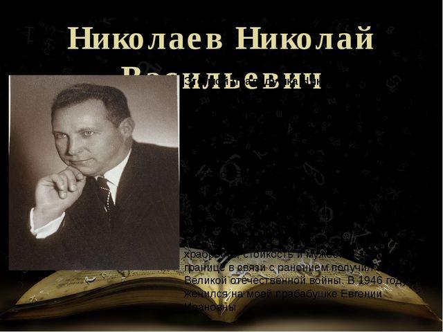 Николаев Николай Васильевич Это мой прадедушка Николаев Николай Васильевич, к...