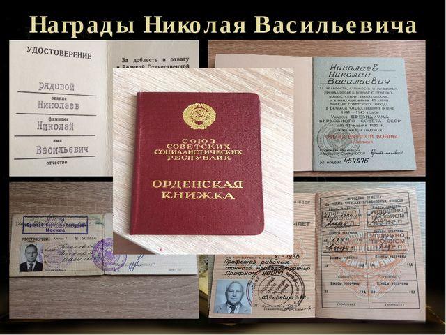 Награды Николая Васильевича