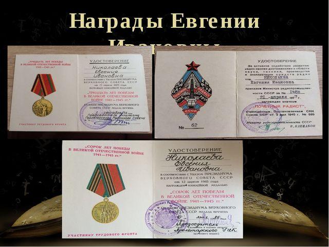 Награды Евгении Ивановны