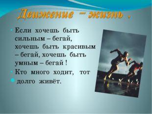 Если хочешь быть сильным – бегай, хочешь быть красивым – бегай, хочешь быть у