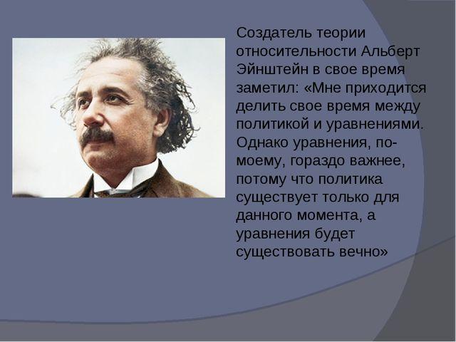 Создатель теории относительности Альберт Эйнштейн в свое время заметил: «Мне...