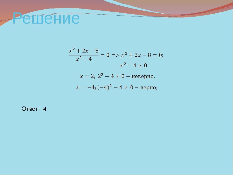 Решение Ответ: -4