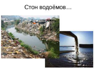 Стон водоёмов…