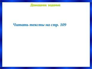 Читать тексты на стр. 109