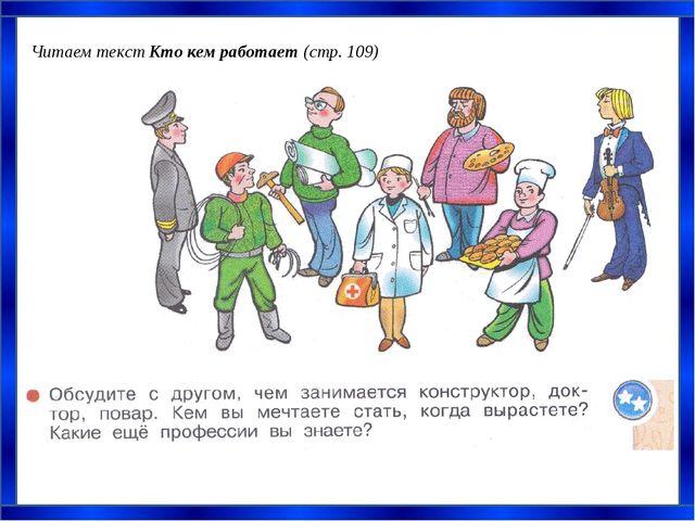 Читаем текст Кто кем работает (стр. 109)