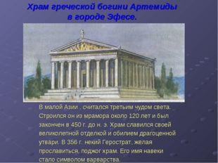 Храм греческой богини Артемиды в городе Эфесе. В малой Азии , считался третьи