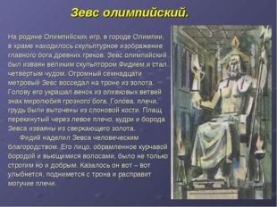 Зевс олимпийский. На родине Олимпийских игр, в городе Олимпии, в храме находи