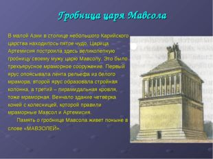 Гробница царя Мавсола В малой Азии в столице небольшого Карийского царства на