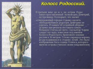 Колосс Родосский. В третьем веке до н. э. на остров Родос напал прославленный