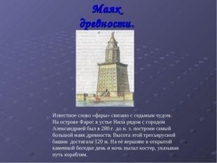 Маяк древности. Известное слово «фары» связано с седьмым чудом. На острове Фа