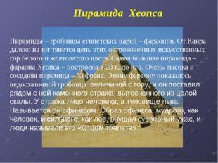 Пирамида Хеопса Пирамиды – гробницы египетских царей – фараонов. От Каира да