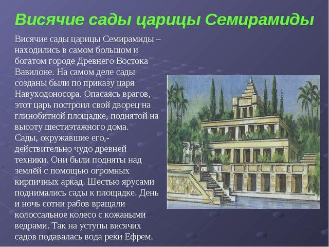 Висячие сады царицы Семирамиды – находились в самом большом и богатом городе...
