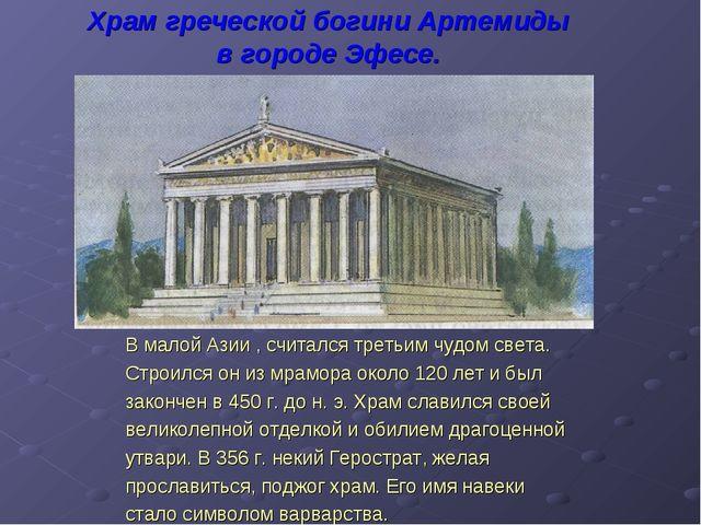 Храм греческой богини Артемиды в городе Эфесе. В малой Азии , считался третьи...