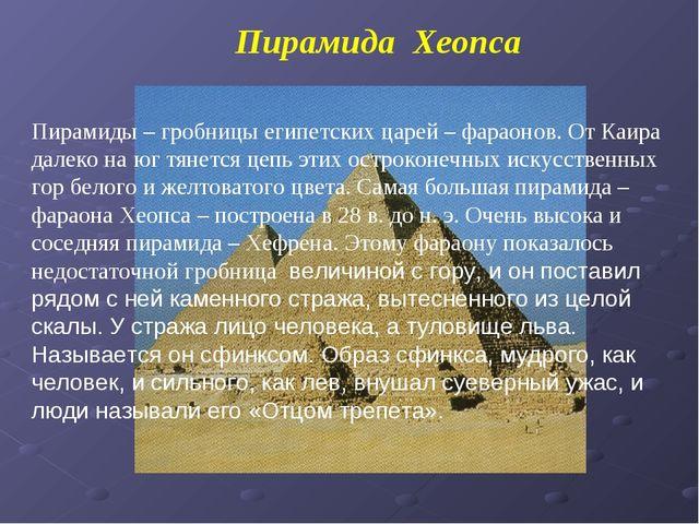 Пирамида Хеопса Пирамиды – гробницы египетских царей – фараонов. От Каира да...