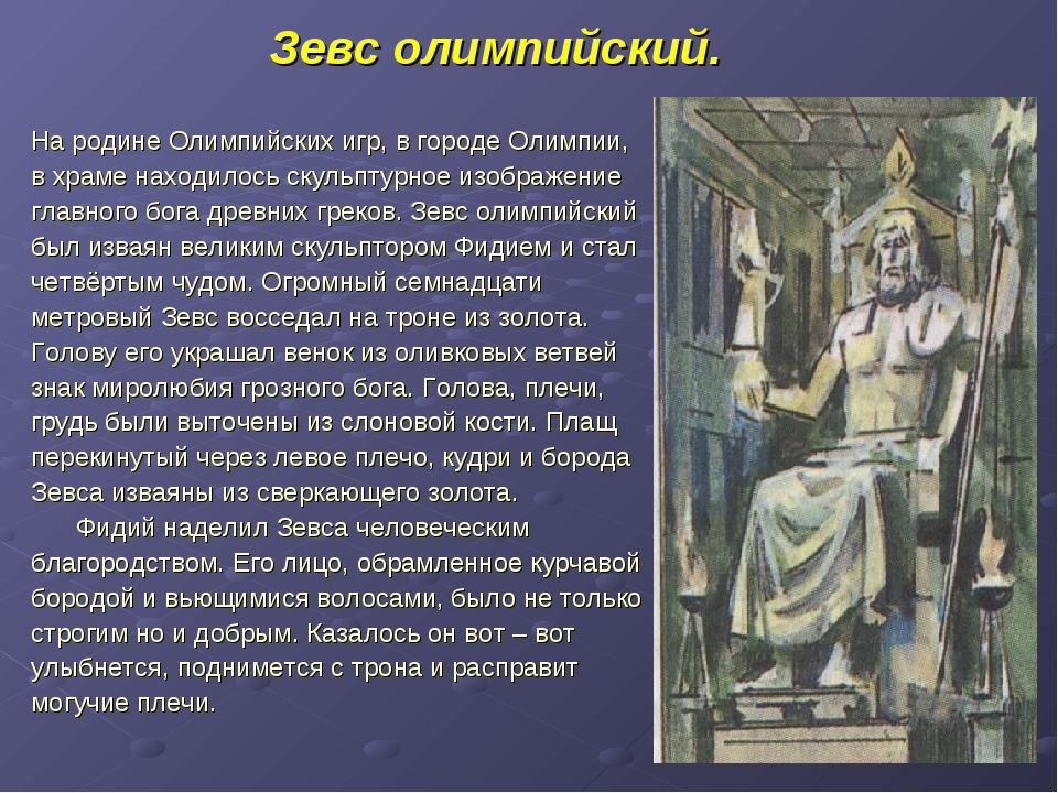 Зевс олимпийский. На родине Олимпийских игр, в городе Олимпии, в храме находи...