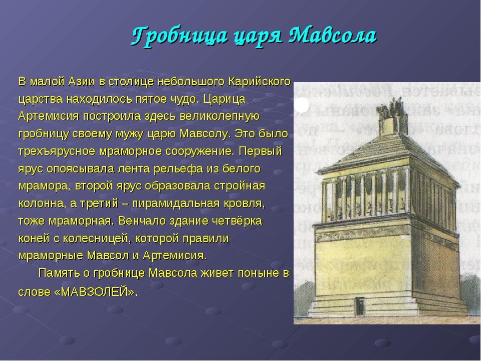 Гробница царя Мавсола В малой Азии в столице небольшого Карийского царства на...