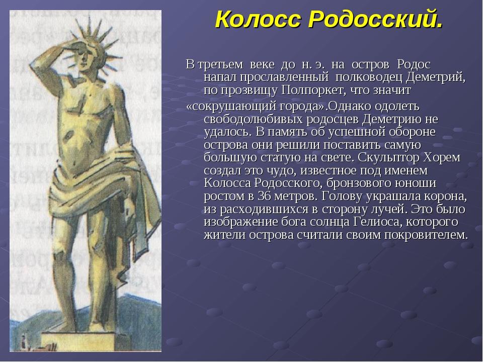 Колосс Родосский. В третьем веке до н. э. на остров Родос напал прославленный...