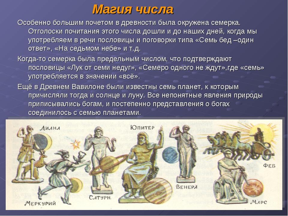 Магия числа Особенно большим почетом в древности была окружена семерка. О...