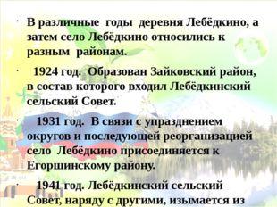 В различные годы деревня Лебёдкино, а затем село Лебёдкино относились к разны