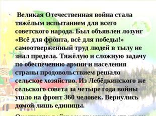 Великая Отечественная война стала тяжёлым испытанием для всего советского на
