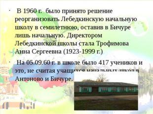 В 1960 г. было принято решение реорганизовать Лебедкинскую начальную школу в