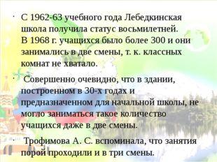 С 1962-63 учебного года Лебедкинская школа получила статус восьмилетней. В 19