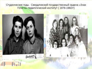 Студенческие годы. Свердловский государственный ордена «Знак Почёта» педагоги