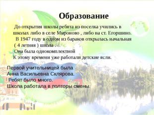До открытия школы ребята из поселка учились в школах либо в селе Мироново ,