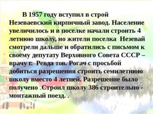 В 1957 году вступил в строй Незеваевский кирпичный завод. Население увеличил