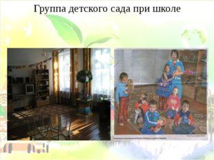 Группа детского сада при школе