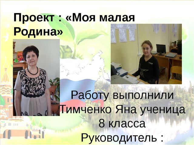 Работу выполнили Тимченко Яна ученица 8 класса Руководитель : Туманова Ирина...