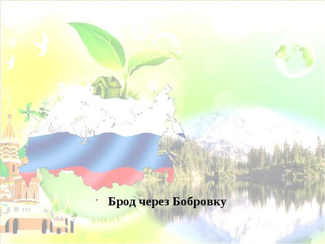 Брод через Бобровку