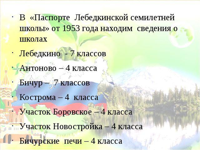 В «Паспорте Лебедкинской семилетней школы» от 1953 года находим сведения о шк...