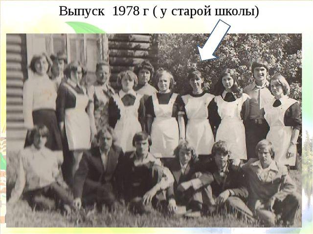 Выпуск 1978 г ( у старой школы)