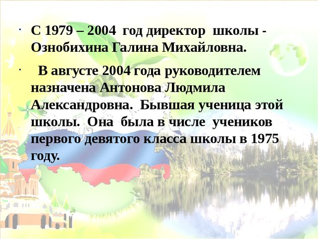 С 1979 – 2004 год директор школы - Ознобихина Галина Михайловна. В августе 20...