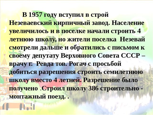 В 1957 году вступил в строй Незеваевский кирпичный завод. Население увеличил...