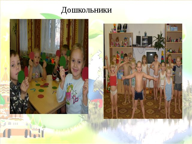 Дошкольники