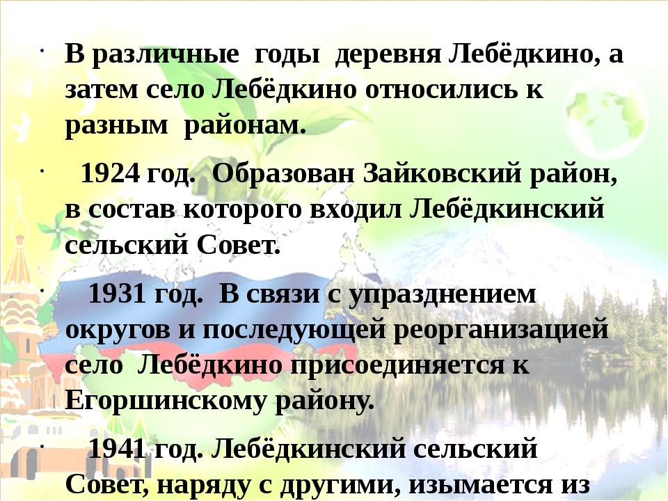 В различные годы деревня Лебёдкино, а затем село Лебёдкино относились к разны...