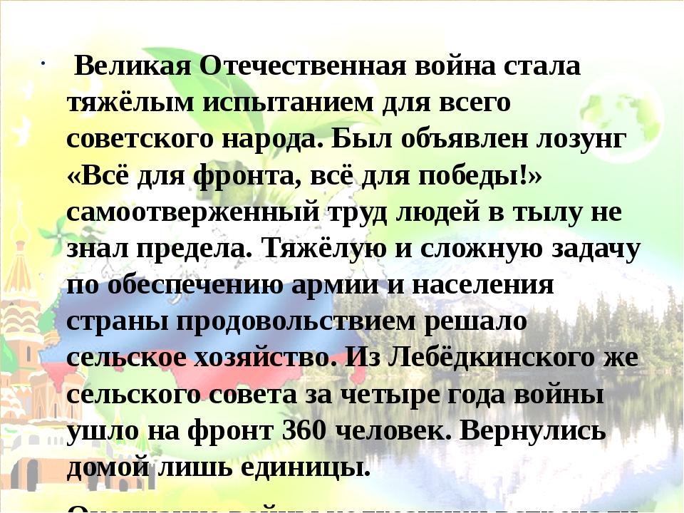 Великая Отечественная война стала тяжёлым испытанием для всего советского на...