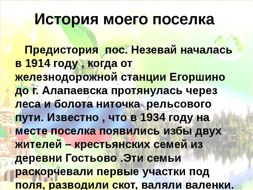 История моего поселка Предистория пос. Незевай началась в 1914 году , когда о...