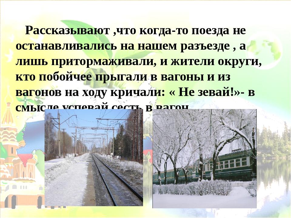 Рассказывают ,что когда-то поезда не останавливались на нашем разъезде , а л...