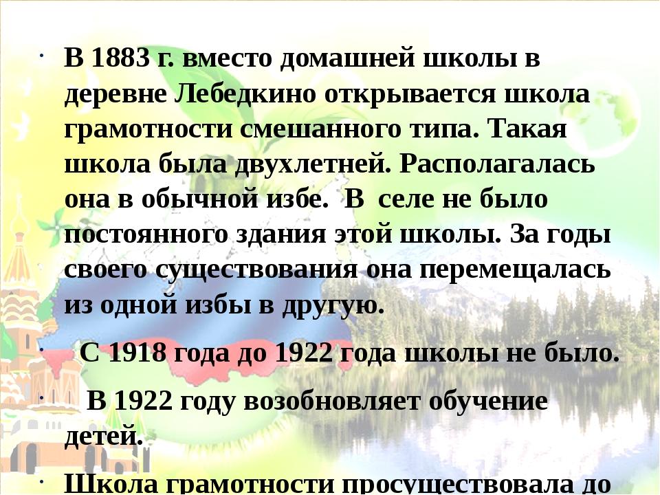 В 1883 г. вместо домашней школы в деревне Лебедкино открывается школа грамотн...
