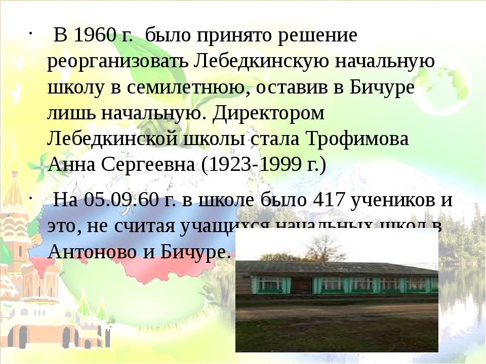 В 1960 г. было принято решение реорганизовать Лебедкинскую начальную школу в...