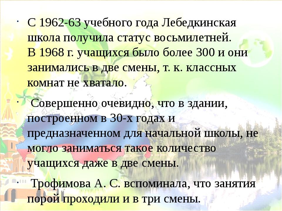 С 1962-63 учебного года Лебедкинская школа получила статус восьмилетней. В 19...