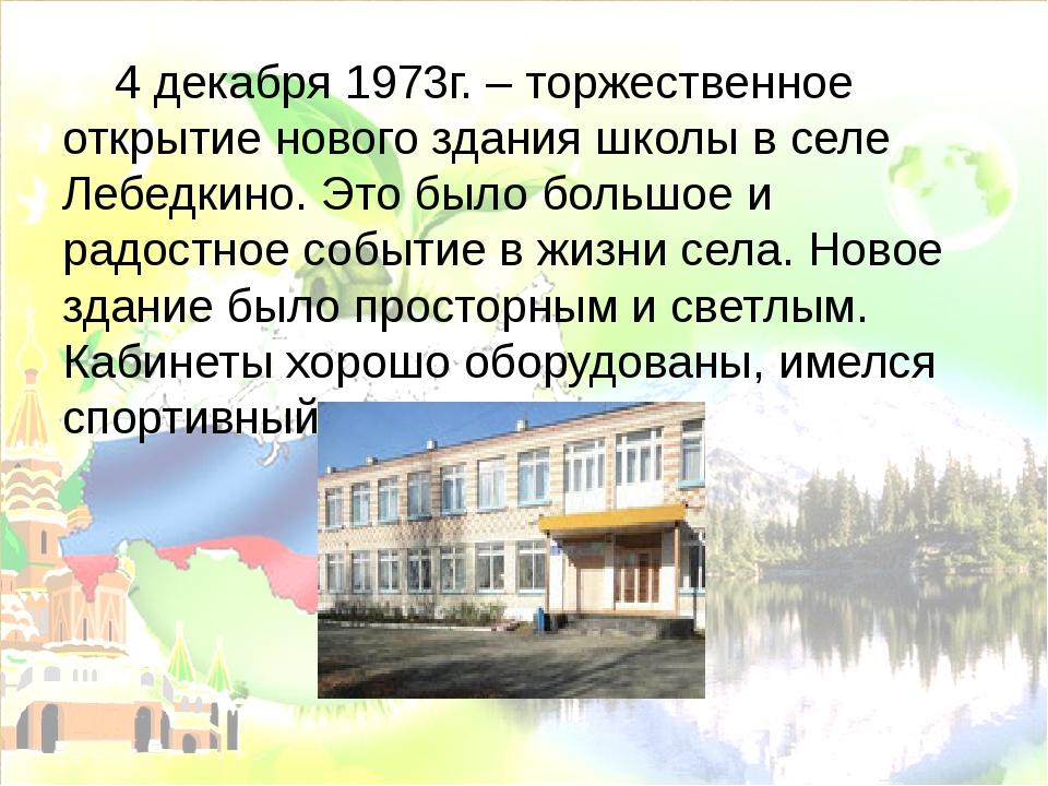 4 декабря 1973г. – торжественное открытие нового здания школы в селе Лебедки...