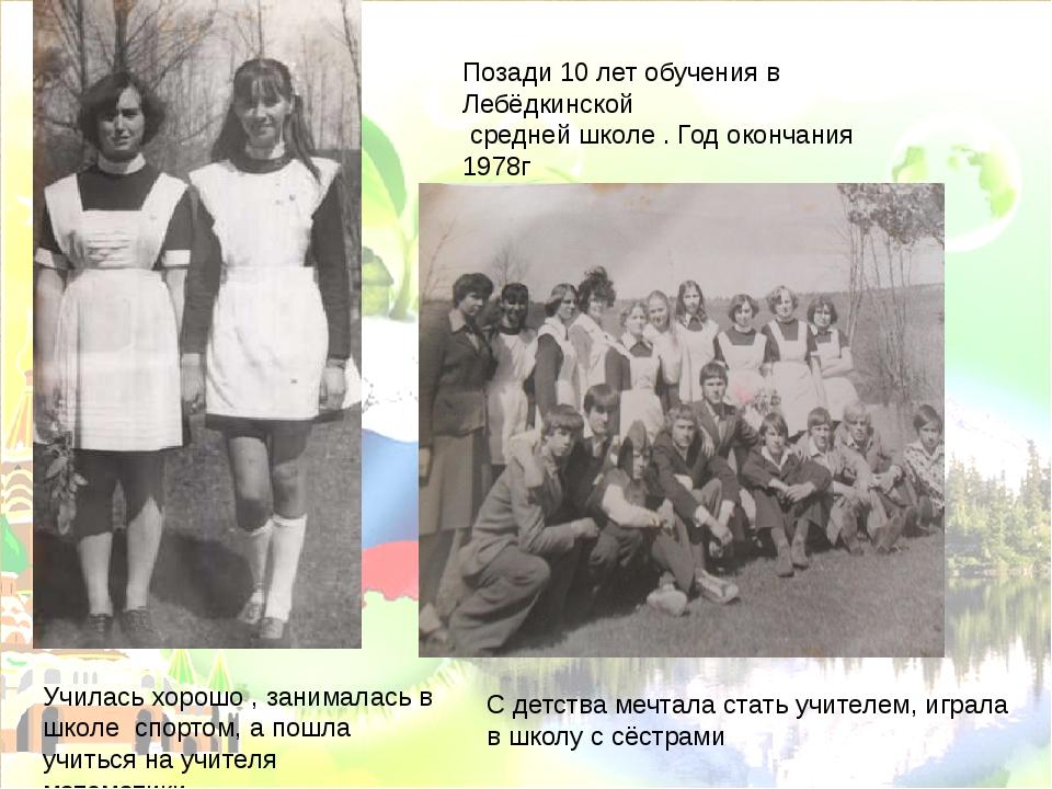 Позади 10 лет обучения в Лебёдкинской средней школе . Год окончания 1978г С д...